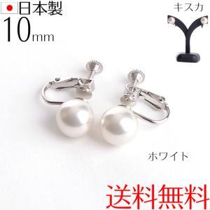 日本製10mm本貝パールイヤリング 職人手作り品