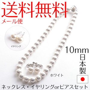 メール便送料無料 日本製10mm本貝パールネックレス イヤリングorピアスセット 16インチ 職人手作り品