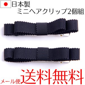 グログランミニヘアクリップ2個set 日本製ヘアアクセサリー 入学式 卒業式 お受験 冠婚葬祭|auro