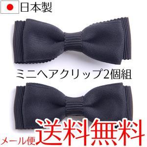 リボンミニヘアクリップ2個set 日本製ヘアアクセサリー 入学式 卒業式 お受験 冠婚葬祭|auro