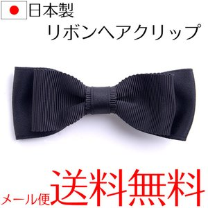 リボンヘアクリップ 日本製ヘアアクセサリー 入学式 卒業式 お受験 冠婚葬祭|auro