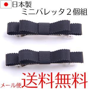 グログランミニバレッタ2個set 日本製ヘアアクセサリー 入学式 卒業式 お受験 冠婚葬祭|auro