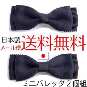 ミニバレッタ2個set 日本製ヘアアクセサリー 入学式 卒業式 お受験 冠婚葬祭|auro