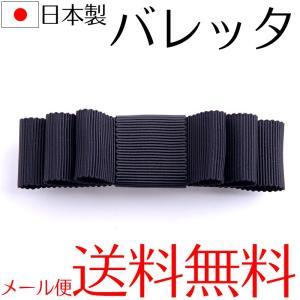グログランバレッタ 日本製ヘアアクセサリー 入学式 卒業式 お受験 冠婚葬祭|auro