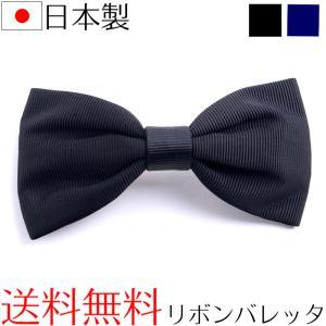 グログランリボンバレッタ 日本製ヘアアクセサリー 入学式 卒業式 お受験 冠婚葬祭|auro