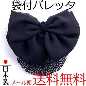 シフォンリボンバレッタ ネット付 袋付 日本製ヘアアクセサリー 入学式 卒業式 お受験 冠婚葬祭|auro