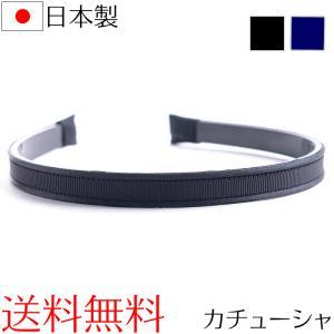 グログランサテンカチューシャ 日本製ヘアアクセサリー 入学式 卒業式 お受験 冠婚葬祭|auro