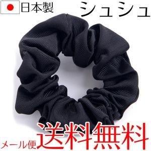 グログランシュシュ 日本製ヘアアクセサリー 入学式 卒業式 お受験 冠婚葬祭|auro
