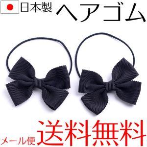 グログランリボンヘアゴムポニー小2個set 日本製ヘアアクセサリー 入学式 卒業式 お受験 冠婚葬祭|auro