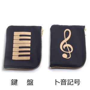 メール便送料無料 Music for Living ポケットティッシュケース兼用ポーチ 日本製|auro