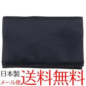 通帳ケース 日本製 通帳入れ パスポート収納ケース おしゃれグログラン|auro