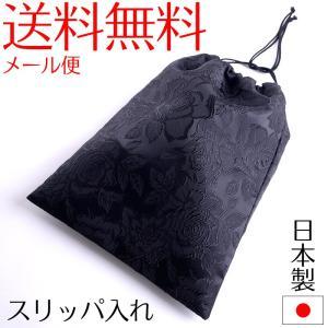 薔薇ジャガード巾着袋 日本製スリッパ入れ 上履きケース シューズケース 靴 下足 お受験 黒 ブラック サブバッグ|auro