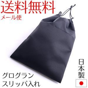 グログラン巾着袋 日本製スリッパ入れ 上履きケース シューズケース 靴 下足 お受験 黒 ブラック サブバッグ|auro