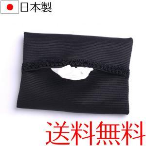 ポケットティッシュケース ティッシュカバー 冠婚葬祭や学校関係、オフィスで大活躍 日本製