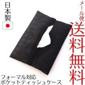 ポケットティッシュケース(ダイヤ柄) 携帯ティッシュカバー 冠婚葬祭や学校関係、オフィスで大活躍 日本製|auro
