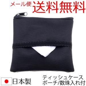 ポケットティッシュケース一体ポーチ 日本製ポケットティッシュカバー グログラン おしゃれ数珠袋|auro