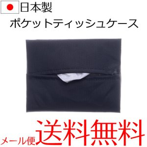 メール便送料無料 aurora ポケットティッシュケース 日本製 ナイロン無地 ブラック 84t004|auro