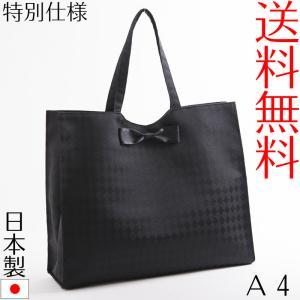 チェックリボンサブバッグ A4対応 日本製 慶弔両用 ブラックフォーマル フォーマルバッグ 結婚式 お受験 学校行事|auro