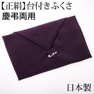 ふくさ 袱紗 日本製 正絹台付き 慶弔両用 箱付き|auro