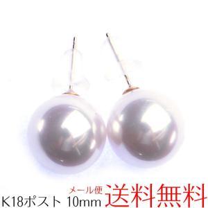 本貝パールピアス 日本製K18(18金)ポスト 10mm パーティー 結婚式 フォーマル|auro
