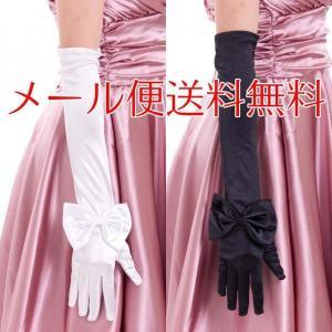 パーティーグローブ サテンリボンロングストレッチ 結婚式 2次会 ドレス 手袋 ブライダル ウェディング ウエディング|auro