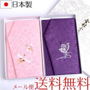 ふくさ 袱紗 セット 綸子慶弔両用2枚 日本製