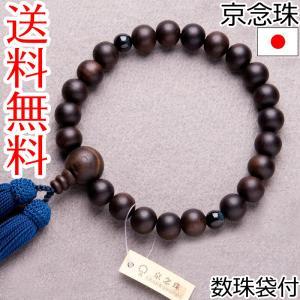 数珠 男性用 京念珠 縞黒檀素挽艶消し 本絹頭房 数珠袋・数珠紙箱付|auro