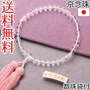 数珠 女性用 京念珠 水晶 本絹頭房 数珠袋・数珠紙箱付|auro