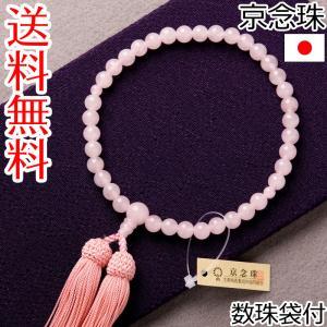 数珠 女性用 京念珠 紅水晶 ローズクオーツ 本絹頭房 数珠袋・数珠紙箱付|auro