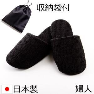 スリッパ 日本製ソフトモールスリッパ(婦人用) レビューで収納袋プレゼント|auro