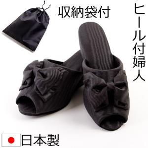 スリッパ 日本製モアレリボンヒール付スリッパ レビューで収納袋プレゼント|auro