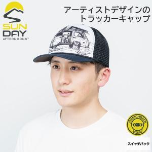 【サンデーアフタヌーンズ】アーティストシリーズ_クーリングトラッカー_ドリームシーカー(帽子/キャップ/UVカット/アウトドア/登山/ランニング)|auroralodge