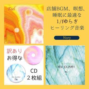 FeelとNew Journey ヒーリングミュージックCD 2枚セット 癒し SPA 音楽 ヨガ 瞑想 不眠|aurorastore