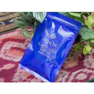 COACER コアセル 高純度エラスチンサプリメント 90粒 サロン専用化粧品|aurorastore