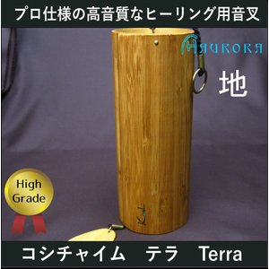 コシチャイム テラ Terra 地 アース KOSHI Chime|aurorastore