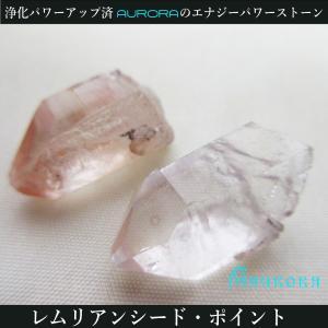 レムリアン水晶 ピンクレムリアンシード ジュエリーポイント2個セット 浄化パワーアップ済 100 5.9g|aurorastore