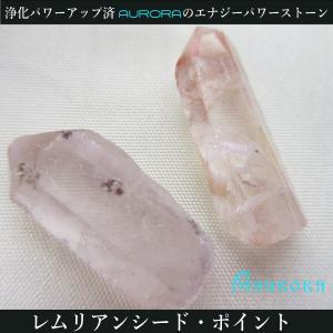 レムリアン水晶 ピンクレムリアンシード ジュエリーポイント2個セット 浄化パワーアップ済 101 5.2g|aurorastore