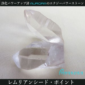 レムリアン水晶 レムリアンシード ジュエリーポイント2個セット 浄化パワーアップ済 121 12.1g|aurorastore