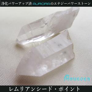 レムリアン水晶 レムリアンシード ジュエリーポイント2個セット 浄化パワーアップ済 124 6.2g|aurorastore