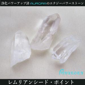 レムリアン水晶 レムリアンシード ジュエリーポイント3個セット 浄化パワーアップ済 130 8.7g|aurorastore