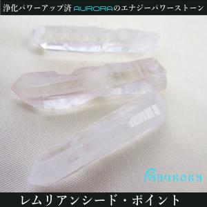 レムリアン水晶 レムリアンシード ジュエリーポイント3個セット 浄化パワーアップ済 132 10.8g|aurorastore