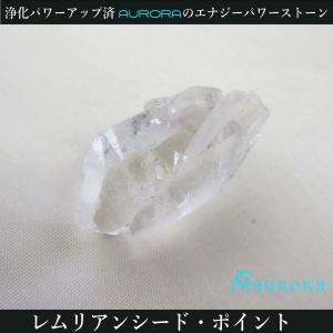 レムリアン水晶 コロンビア産 レムリアンシード ポイント 浄化パワーアップ済 180 9.8g|aurorastore