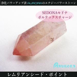 レムリアン水晶 セドナチャージ ピンクレムリアンシード スーパー浄化パワーアップ済 201 6.7g|aurorastore