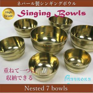 シンギングボウル19 7個セット Singing Bowls ハイグレード ネストタイプ 7ボウルス|aurorastore