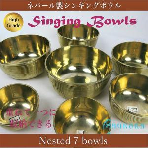 シンギングボウル20 7個セット Singing Bowls ハイグレード ネストタイプ 7ボウルス|aurorastore