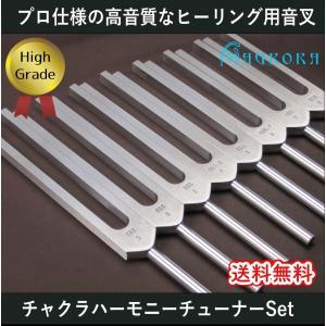 ハイグレード音叉 チャクラハーモニーチューナー8本セット Made in USA|aurorastore