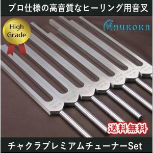 ハイグレード音叉 チャクラプレミアムチューナー8本セット Made in USA|aurorastore