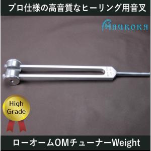 ハイグレード音叉 ローオームチューナー ウェイトタイプ Made in USA|aurorastore