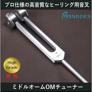 ハイグレード音叉 ミドルオームチューナー ウェイトタイプ Made in USA|aurorastore