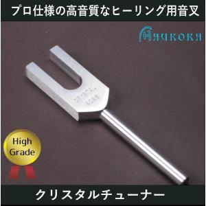 ハイグレード音叉 クリスタルチューナー Made in USA|aurorastore